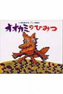 オオカミのひみつ 日本の絵本