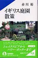 イギリス庭園散策 岩波アクティブ新書
