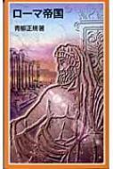 ローマ帝国 岩波ジュニア新書