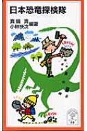 日本恐竜探検隊 岩波ジュニア新書