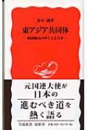 東アジア共同体 経済統合のゆくえと日本 岩波新書