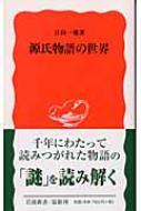 源氏物語の世界 岩波新書