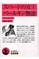 スペードの女王/べールキン物語 岩波文庫 改版
