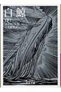 白鯨下 岩波文庫