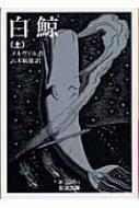 白鯨上 岩波文庫