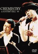 Chemistry in SUNTORY HALL〜響〜