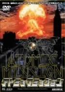 アトミックミッション
