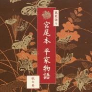 琵琶語り 宮尾本 平家物語-秋の巻