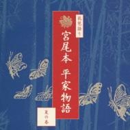 琵琶語り 宮尾本 平家物語-夏の巻