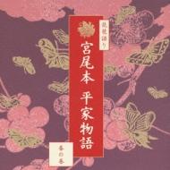 琵琶語り 宮尾本 平家物語-春の巻
