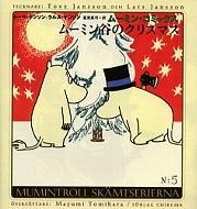 ムーミン谷のクリスマス ムーミン・コミックス