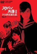 スケバン刑事II 少女鉄仮面伝説 VOL.4 <完>