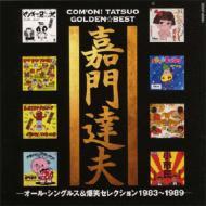 ゴールデン☆ベスト 嘉門達夫-オール・シングルス&爆笑セレクション1983〜1989-
