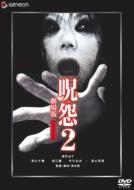 呪怨2 劇場版 デラックス版 『THE JUON/呪怨』劇場版公開記念パッケージ