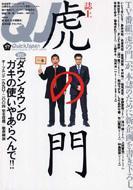 クイック・ジャパン 57