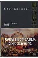 教科書が絶対に教えない闇の世界史