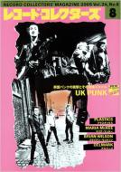 レコードコレクターズ 05 / 8月号