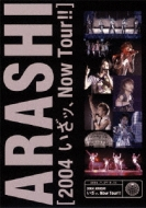 2004 嵐! いざッ、Now Tour!!