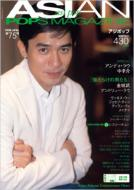 Asian Pops Magazine: 75号