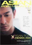 Asian Pops Magazine: 69号
