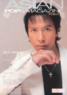 Asian Pops Magazine: 68号