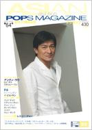 Asian Pops Magazine: 64号