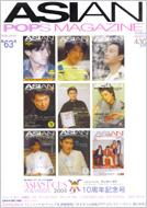 Asian Pops Magazine: 63号