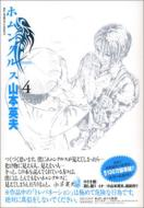 ホムンクルス 4 ビッグコミックス
