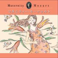 コンピレーション/マタニティー・モーツァルト-mozart Classics & Mozart Orgel(オルゴール)