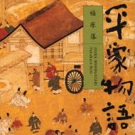 Heike Monogatari-Fukuhara Ochi