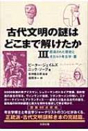 古代文明の謎はどこまで解けたか 3 捏造された歴史とオカルト考古学・篇