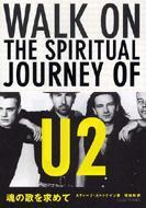 U2・魂の歌を求めて WALK ON THE SPIRITUAL JOURNEY OF U2