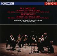 モーツァルト/ベートーヴェン:ピアノと管楽器のための五重奏曲 コンタルスキー(p)ベルリン・フィル木管ゾリステン