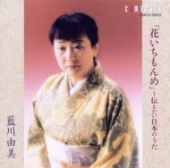 「花いちもんめ」〜伝えたい日本のうた/藍川由美