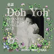���w Doh Yoh Vol.3