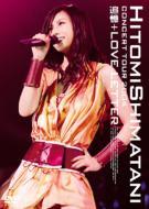 Hitomi Shimatani Concert Tour2004 -追憶+Love Letter