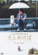 犬と歩けば〜チロリとタムラ〜