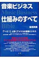音楽ビジネス 仕組みのすべて Music Business Bible