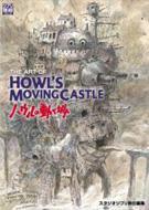 スタジオジブリ/Art Of Howl's Moving Castle ハウルの動く城