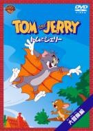 トムとジェリー/トムとジェリー: 大冒険編