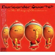 栗コーダーのクリスマス〜The 12 days of Christmas〜