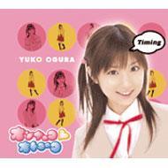 小倉優子/オンナのコ オトコのコ