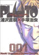PLUTO 鉄腕アトム「地上最大のロボット」より 1 ビッグコミックス