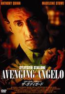 ボディガード Avenging Angelo