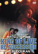 Rc サクセション/King Of Live At武道館