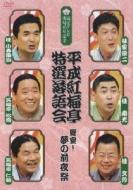 平成紅梅亭 特選落語会 響宴!夢の前夜祭