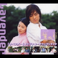 Lavender Television Original Soundtrack