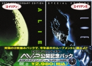 エイリアン/エイリアン2 AVP公開記念パック