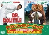 ドクター・ドリトル/ドクター・ドリトル2 特別編 FOXファミリー・パック