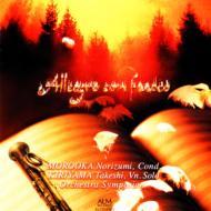 Sym.2 / Violin Concerto: 諸岡範澄 / Orchestra Symposion, 桐山建志(Vn)